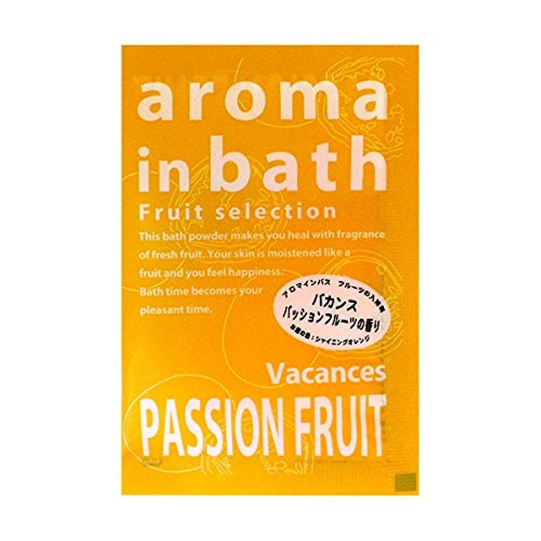欠席光電溶ける入浴剤 アロマインバス 「パッションフルーツの香り」30個