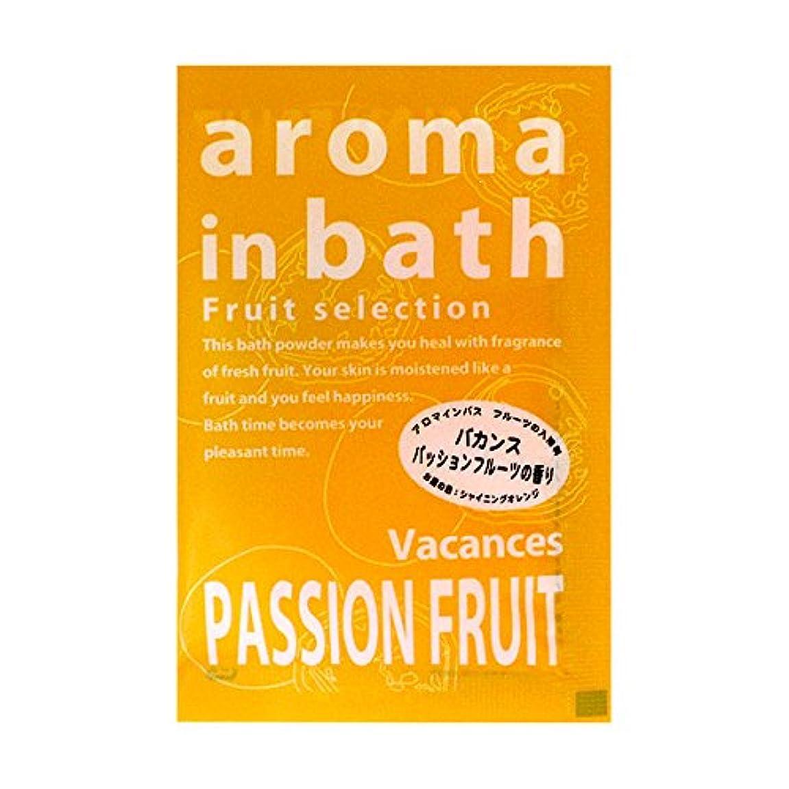 ぜいたく保育園戸口入浴剤 アロマインバス 「パッションフルーツの香り」30個