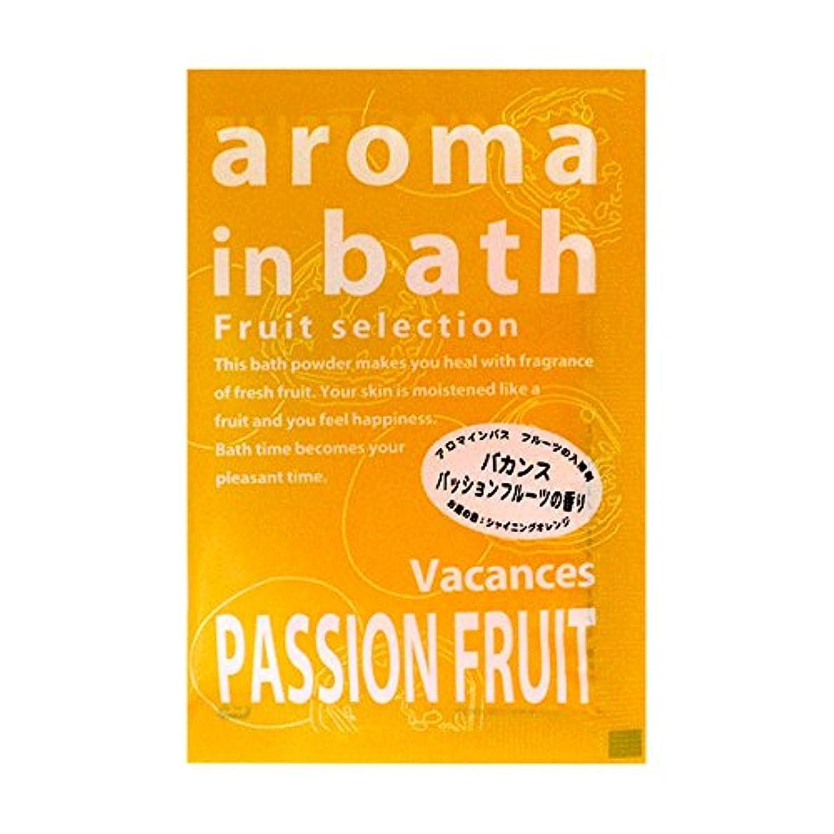 アブセイ繁栄する加害者入浴剤 アロマインバス 「パッションフルーツの香り」30個