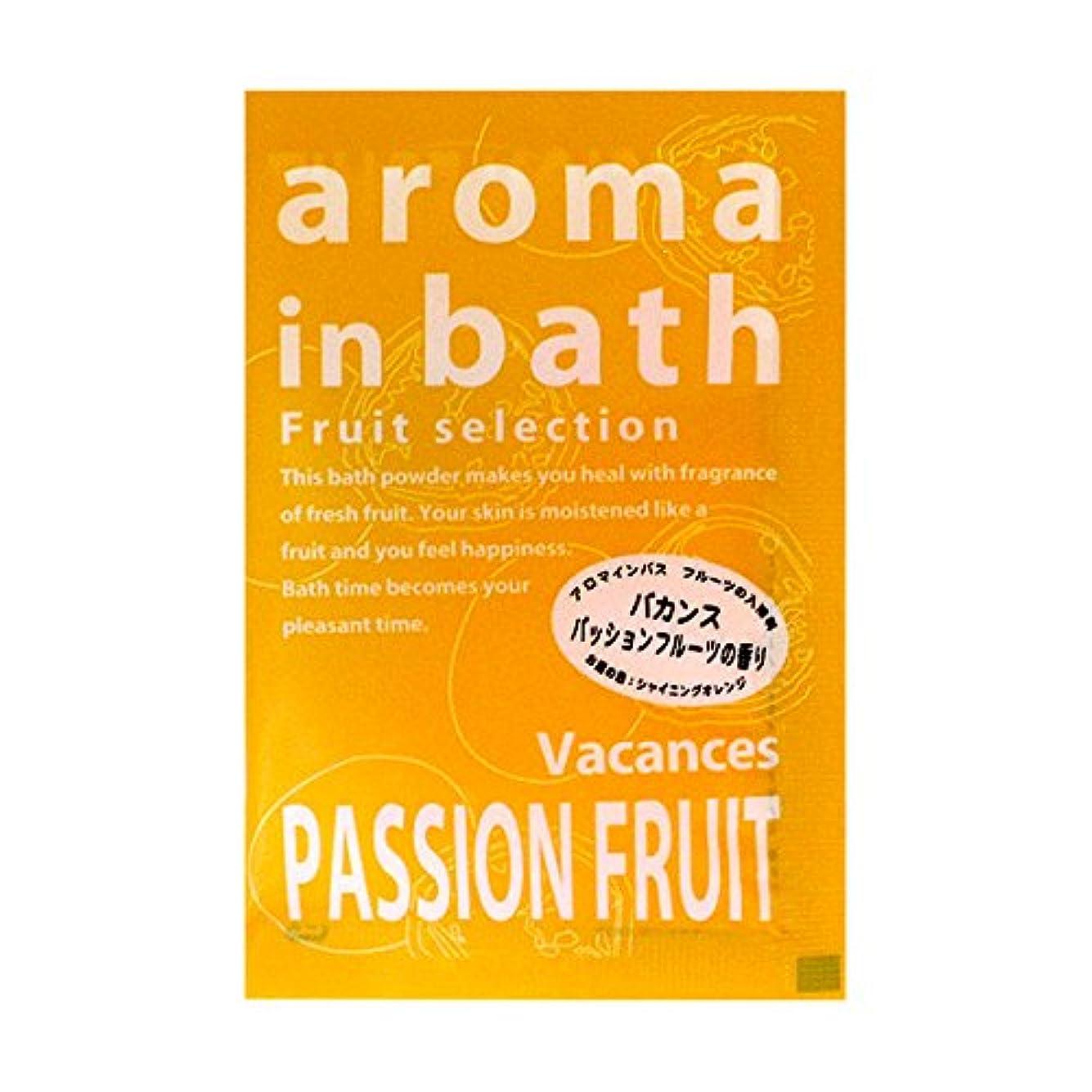 散髪強打不健康入浴剤 アロマインバス 「パッションフルーツの香り」30個