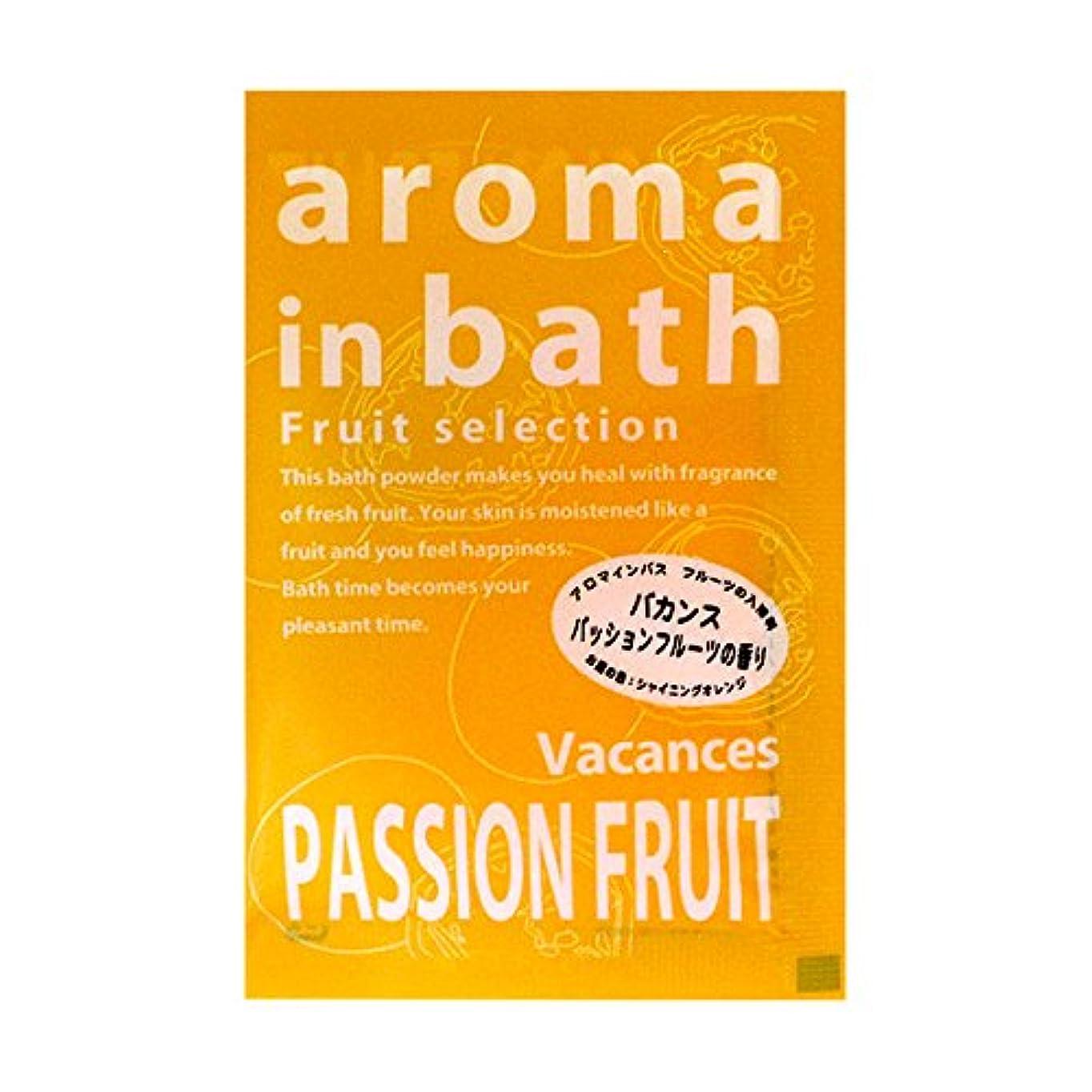 錫レキシコン野菜入浴剤 アロマインバス 「パッションフルーツの香り」30個