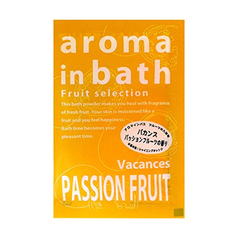 嫉妬農業いたずら入浴剤 アロマインバス 「パッションフルーツの香り」30個