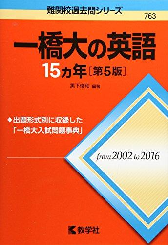 一橋大の英語15カ年[第5版] (難関校過去問シリーズ)