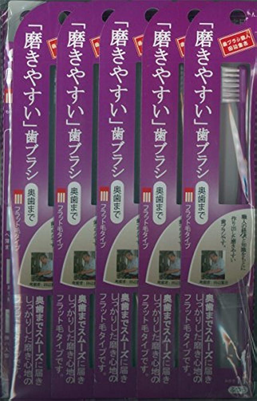 甘やかす分割腐食する磨きやすい歯ブラシ(ハの字フラット) 1P*12本入り