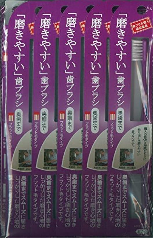 雑草供給海上磨きやすい歯ブラシ(ハの字フラット) 1P*12本入り