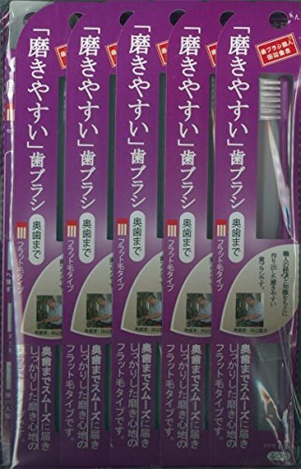 ポーズ不要未使用磨きやすい歯ブラシ(ハの字フラット) 1P*12本入り