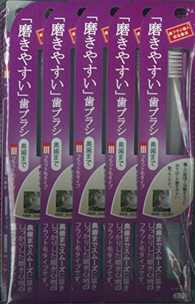 協力するまともな世代磨きやすい歯ブラシ(ハの字フラット) 1P*12本入り