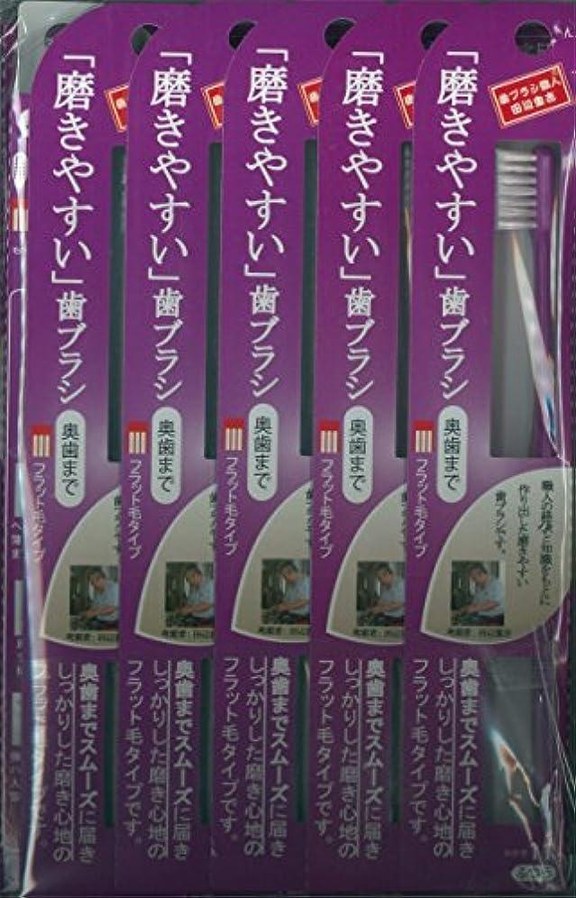 観察する予言するショルダー磨きやすい歯ブラシ(ハの字フラット) 1P*12本入り