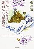 やんごとなき姫君たちの秘め事 「やんごとなき姫君」シリーズ (角川文庫)