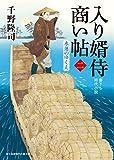 入り婿侍商い帖(二) 水運のゆくえ<入り婿侍商い帖> (新時代小説文庫)