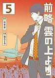 前略 雲の上より コミック 1-5巻セット
