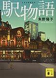 駅物語 (講談社文庫)