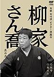 本格 本寸法 ビクター落語会 柳家さん喬 其の弐 短命/ねずみ[DVD]