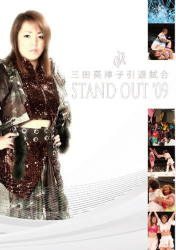 『STAND OUT '09 ~三田英津子引退試合~ [DVD]』のトップ画像
