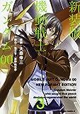 新装版 機動戦士ガンダム00(3) (角川コミックス・エース)