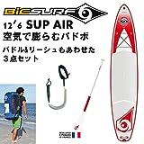 空気で膨らむパドルボード、リーシュコードとパドルの3点セット! BIC SURF INFLATABELE 126 SUP Air / エアー インフレータブル パドボ