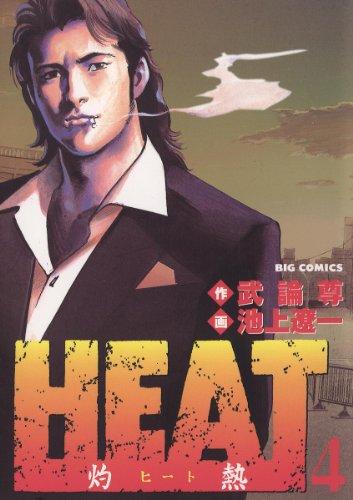 HEAT-灼熱-(4) HEAT (ビッグ...