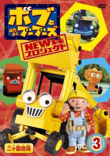 ボブとはたらくブーブーズ NEWプロジェクト Vol.3  DVD