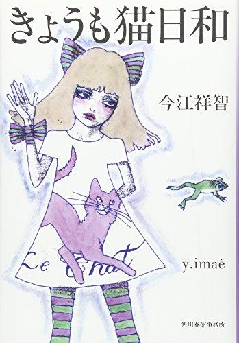 きょうも猫日和 (ハルキ文庫)の詳細を見る