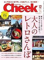 Cheek(チーク)2019年 12月号