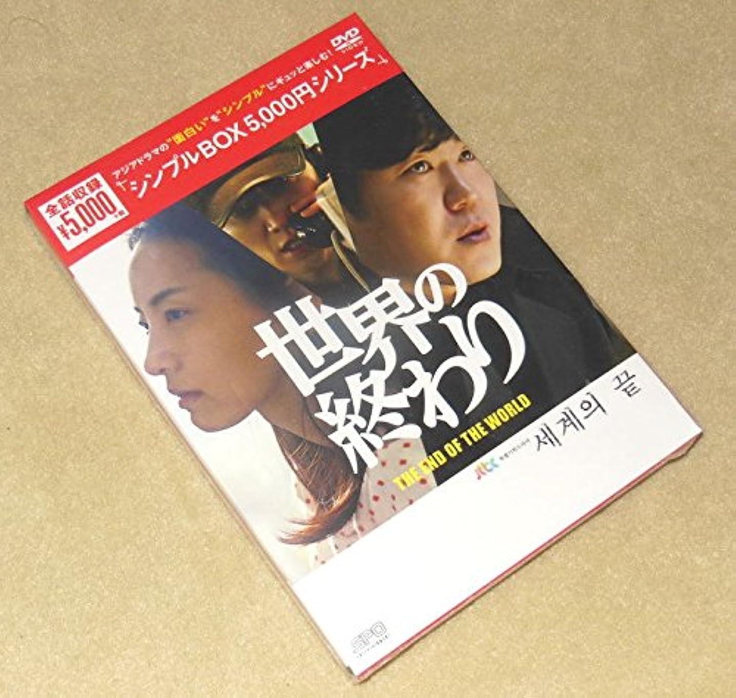 北達成するロッジ世界の終わり DVD-BOX 6枚組 韓国語の発音/日本語字幕