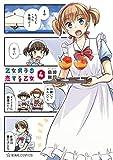乙女男子に恋する乙女(4) (星海社コミックス)