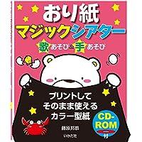 おり紙マジックシアター CD-ROM付