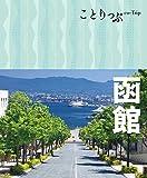 旅行ガイド (ことりっぷ 函館)