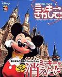 東京ディズニーランドで ミッキーをさがして! (FIND BOOK)
