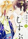 花、むすぶ君へ 第3巻 (あすかコミックスDX)