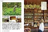 ハーブ生活 2019 spring (CHIKYU-MARU MOOK 自然暮らしの本) 画像