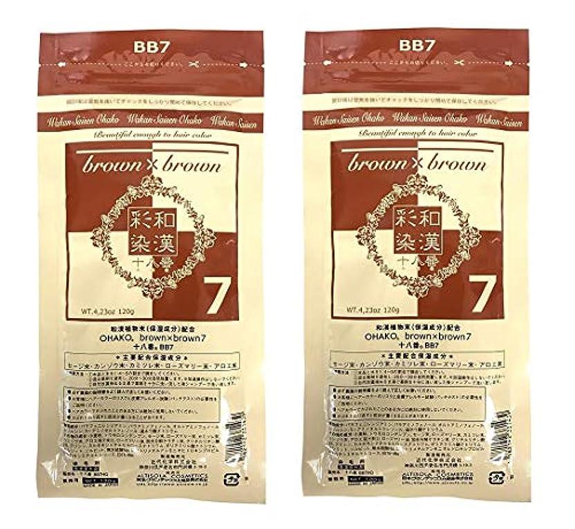 マニア精算小人【2個セット】グランデックス 和漢彩染 十八番 120g BB7