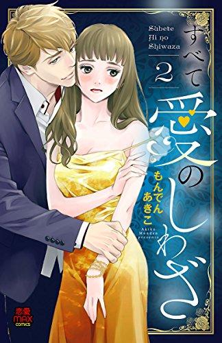 すべて愛のしわざ【電子単行本】 2 (MIU 恋愛MAX COMICS)