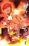 神のみぞ知るセカイ 10 (少年サンデーコミックス)