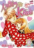 イタズラなkiss 第12巻 (フェアベルコミックス CLASSICO)