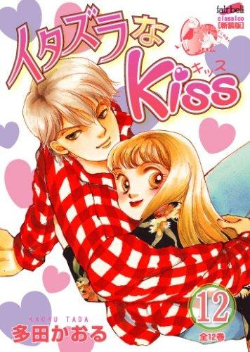 イタズラなkiss 第12巻 (フェアベルコミックス CLASSICO)の詳細を見る