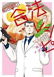 紺田照の合法レシピ 5巻 表紙画像