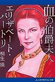 血の伯爵夫人 エリザベート・バートリ