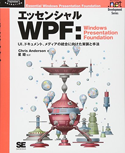 エッセンシャルWPF:Windows Presentation Foundation (Programmer's SELECTION)