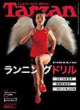 Tarzan (ターザン) 2012年 2/23号 [雑誌]