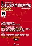 芝浦工業大学附属中学校 2022年度 【過去問5年分】 (中学別 入試問題シリーズM06)