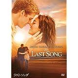 ラスト・ソング [DVD]