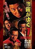 修羅がゆく7 四国烈死篇[DVD]