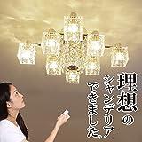 【Laci / レイシー】12畳対応の素敵な照明 シーリングライト 8灯 480W