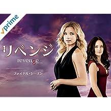 リベンジ シーズン4 (字幕版)