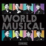 WORLD MUSICAL (初回生産限定盤) (DVD付) (特典なし) 画像