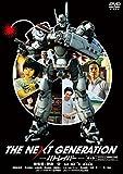 THE NEXT GENERATION パトレイバー/第4章[DVD]