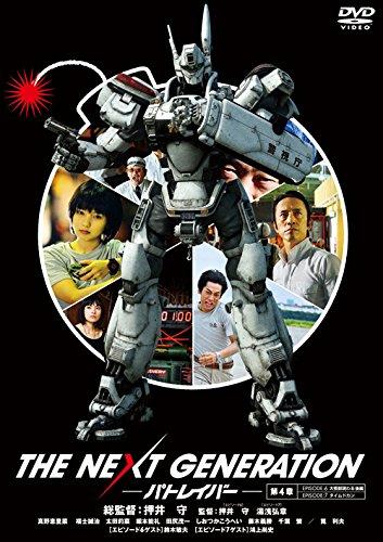 THE NEXT GENERATION パトレイバー/第4章 [DVD]の詳細を見る