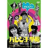 ハレンチ学園 [DVD]