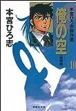俺の空—本宮ひろ志傑作選 (10) (集英社文庫—コミック版)